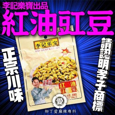 柳丁愛☆李記樂寶 紅油豇豆80g【A6...