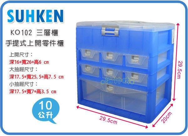=海神坊=台灣製 KO102 三層櫃 手提式工具箱 7抽 掀蓋式收納櫃 零件盒 抽屜櫃 文具盒10L 8入3500元免運