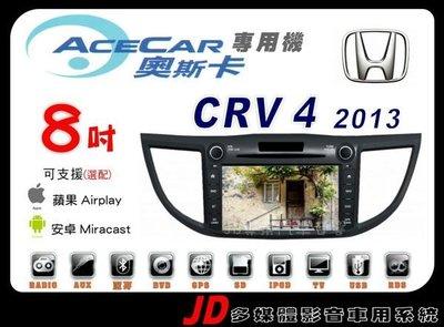 【JD 新北 桃園】ACECAR HONDA CRV4 2013 本田 DVD/USB/HD數位/導航/藍芽/方控 8吋觸控螢幕專用主機