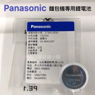 《現貨》Panasonic 國際牌 麵包機原廠專用CR2354鋰電池 SDBMT1000T 105T