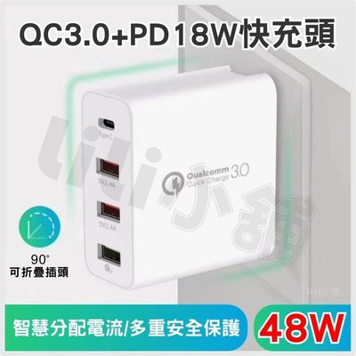 PD48W充電器USB 四口TYPE-C手機快充 PD+QC3.0+2.4A平板閃充電頭