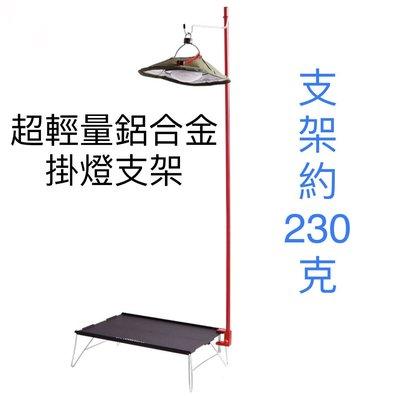 鋁合金燈架 掛燈支架 露營燈架 輕量化鋁合金 燈架 led燈支架 吊燈架 營燈燈架