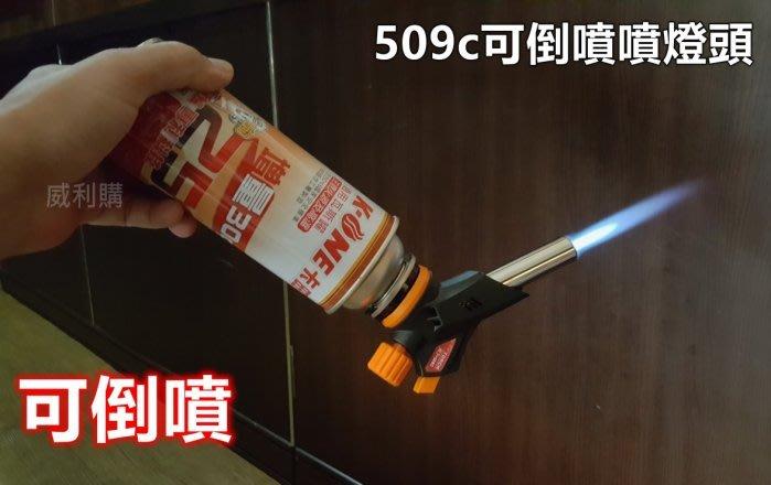 【喬尚拍賣】噴燈頭系列=509c可倒噴型(電子點火)卡式瓦斯噴燈頭 噴槍 火雞 噴火器WS-509C