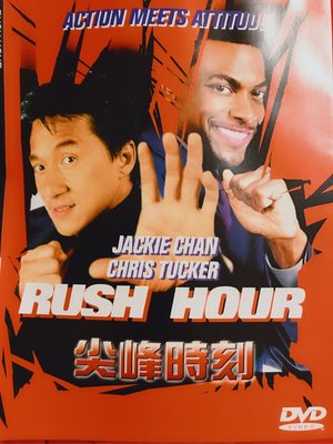 成龍電影作品《尖峰時刻》RUSH HOUR,JACKIE CHAN、CHRIS TUCKER主演(1 DVD)