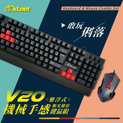 【 滿額免運 買一送二.滑鼠墊.手機架 】V20 機械手感懸浮遊戲鍵盤滑鼠組U+U
