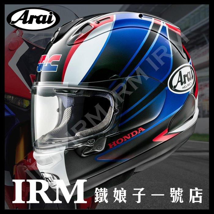 【鐵娘子一號店】2020到貨 日本Arai RX-7X HRC CBR 聯名款 全罩安全帽 抗噪 內襯可拆 快拆耳蓋 藍