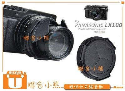 【聯合小熊】Panasonic DMC-LX100 LX100II 自動鏡頭蓋 賓士蓋 鏡頭蓋