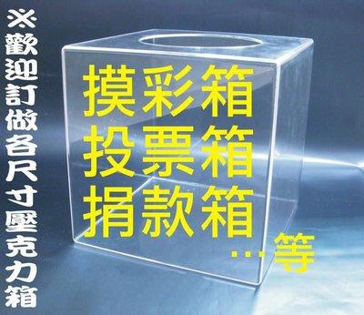 三重-長田{壓克力工廠} 30cm摸彩箱 抽獎箱 發票箱 捐款箱 信箱掛牌 壓克力標示牌 掛號 包裏 證件盒 健保卡盒