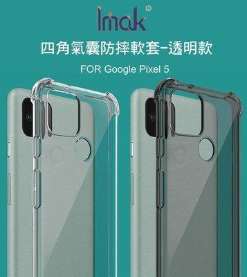 --庫米-- Imak Google Pixel 5 全包防摔套(氣囊) TPU 軟套 四角氣囊保護殼 透明款