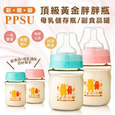 (2支組)台灣製PPSU  副食品罐 奶瓶 母乳儲存瓶 多功能奶瓶150ml(接 AVENT吸乳器)【EA0056-B】