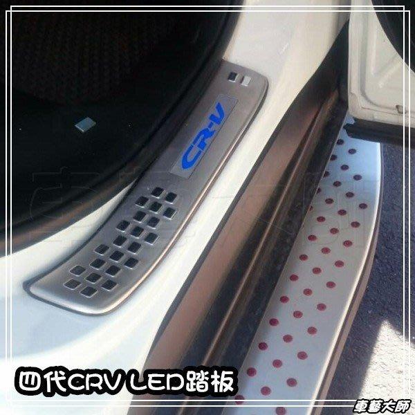 新品上市☆車藝大師☆批發專賣~HONDA 4代 12年 CRV 專用 LED 迎賓 踏板 藍光 四代 SUPER