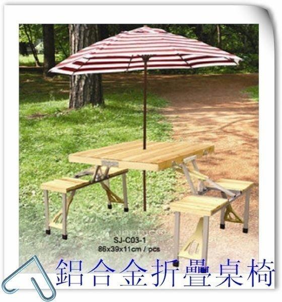 INPHIC-創新專利產品→原木折疊桌椅→戶外露營,釣魚,休閒,庭園休息,臨時聚會使用