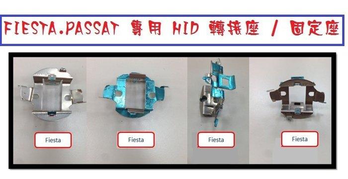 FIESTA PASSAT W204 C300 專用轉接座 HID H7 卡榫 固定座 燈座【TST竣天汽機車改裝精品】