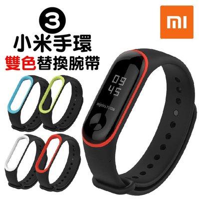 樂賣3C 米布斯 MIJOBS 小米手環3 雙色 防丟 智能手環 彩色錶帶 替換腕帶 矽膠
