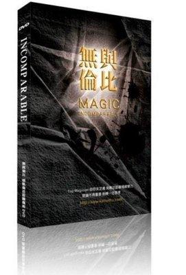 【意凡魔術小舖】 胡凱倫2009最新大碟無與倫比魔術道具 教學 批發 團購