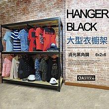 【全新免運】消光黑免螺絲角鋼 衣櫃 (6x2x6x3層)♞空間特工♞收納櫃 儲藏櫃 收納衣櫃 組合架 衣櫥CLB63