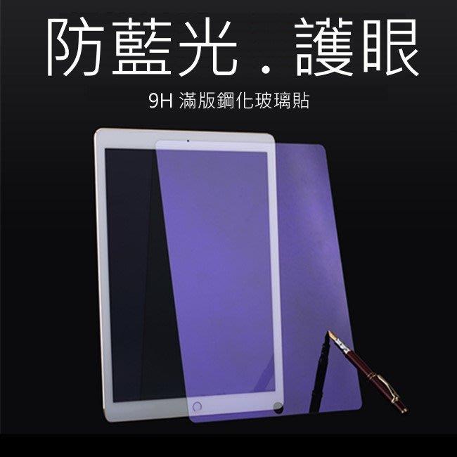 保護貼 防藍光 9H 護眼 玻璃貼 new ipad air 3 mini 5 4 pro 9.7 10.5 11 吋