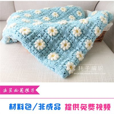 毛線 DIY 手工 法蘭西毯材料包 寶寶毛毯 手工編織材料/牛奶棉線編織 午睡毯毛毯