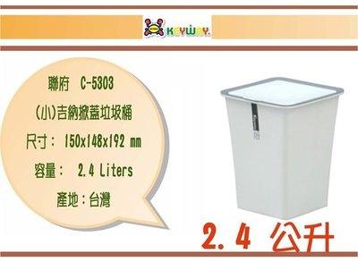 (即急集) 買7個免運不含偏遠 聯府 C-5303 (小) 吉納掀蓋垃圾桶  製