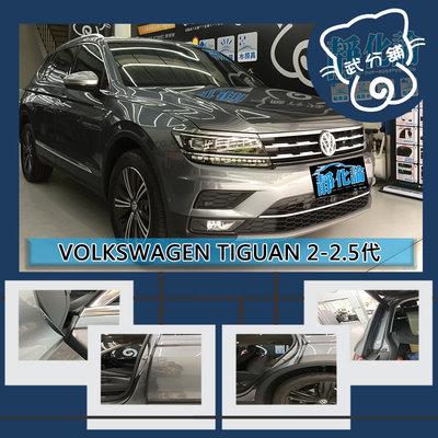 【武分舖】Volkswagen Tiguan 2-2.5代  A柱+B柱+C柱+尾門上緣+後檔雨切+後廂左右側汽車隔音條