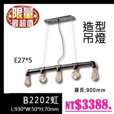 虹【EDDY燈飾網】(EB2202)LED造型藝術吊燈 工業風 E27*5 鐵藝烤漆 可加購LED燈泡 線長900mm