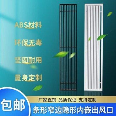 (滿679-60元)窄邊框中央空調出風口百葉 ABS隱形無邊框內嵌線型條型加長通風口