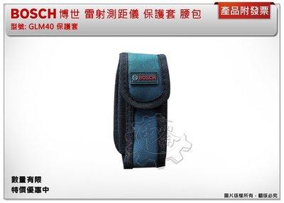 *中崙五金【附發票】原廠 限量! BOSCH 博世 GLM40 專用 雷射測距儀 保護袋 保護套 保護包 腰包 軟包