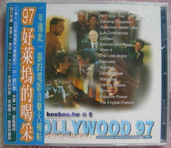 ◎1998全新CD未拆!97好萊塢的喝采-英倫情人.星際大戰.007.大力士.蝙蝠俠.異形等16首◎