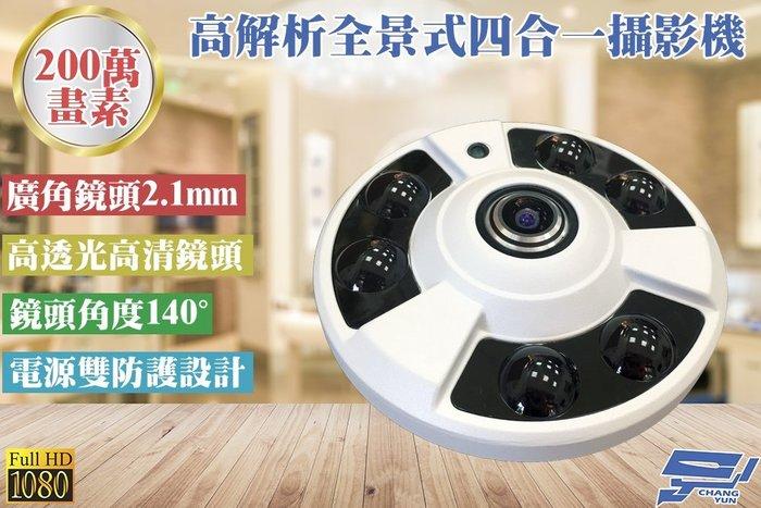 ►高雄/台南/屏東監視器 ◄200萬畫素 四合一 /1080P FHD 高解析全景式攝影機(2.1mm)
