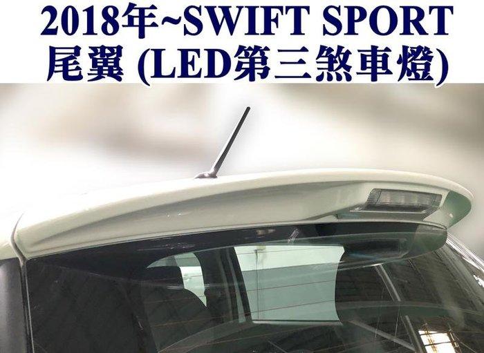 大新竹【阿勇的店】SUZUKI 2018年式 NEW SWIFT SPORT SP空力套 全套含有燈尾翼 可單購尾翼預購