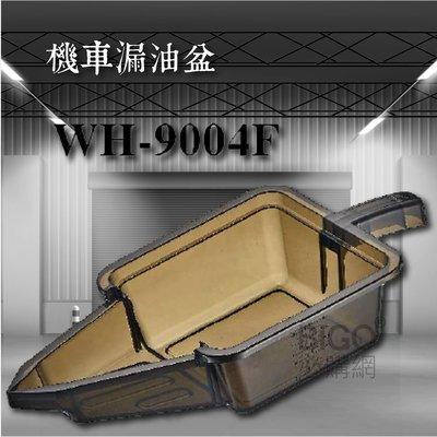 【專業工具】機車漏油盆(2L) WH9004F 廢油盆/污油盆/洩油盆/卸油盆/回收盆/污油