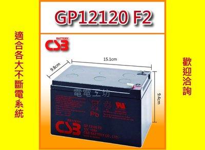 電電工坊-賣 CSB GP 12120 F2 台灣神戶 CSB GP12120 12V 12AH 鉛酸蓄電池 APC 直