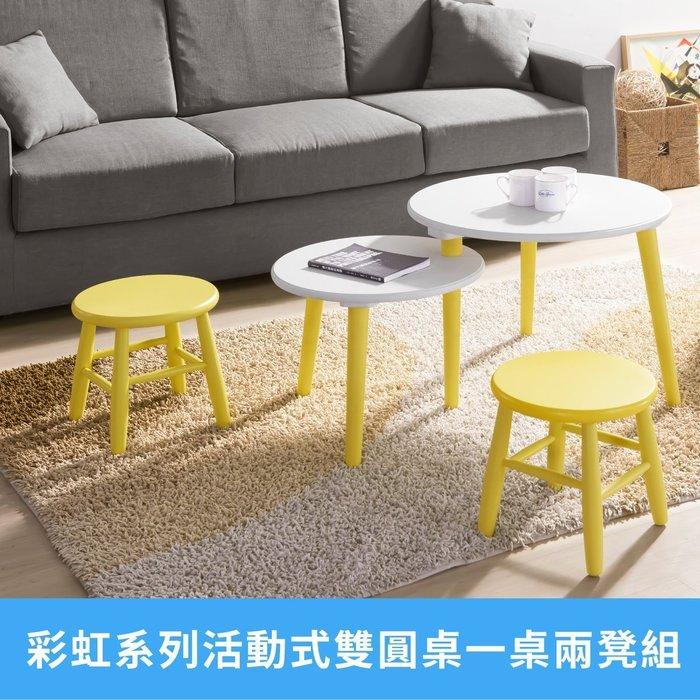 【myhome8居家無限】彩虹系列活動式雙圓桌一桌兩凳組
