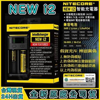 【公司貨附發票】原裝正品NiteCore NEW i2 i4 D4 D2 智能充電器 全兼容 鋰電池 18650 SC