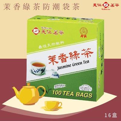 【產地:印尼】茉香綠茶袋茶(100入防潮包/盒*16盒/箱) 茶包 茶袋