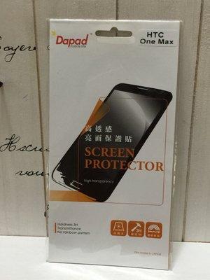 天使熊小鋪~Dapad HTC one max保護貼 高透光亮光保護膜 原價450