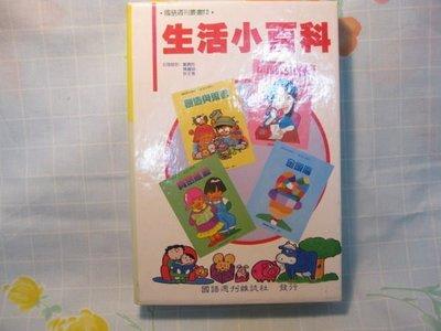 【愛悅二手書坊 02-48】生活小百科一套三本合賣