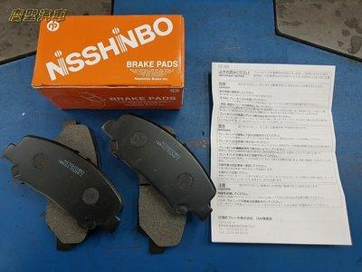 慶聖汽車 日本原裝NISSHINBO煞車來令片 SUBARU IMPREZA GC8 R32 四活塞