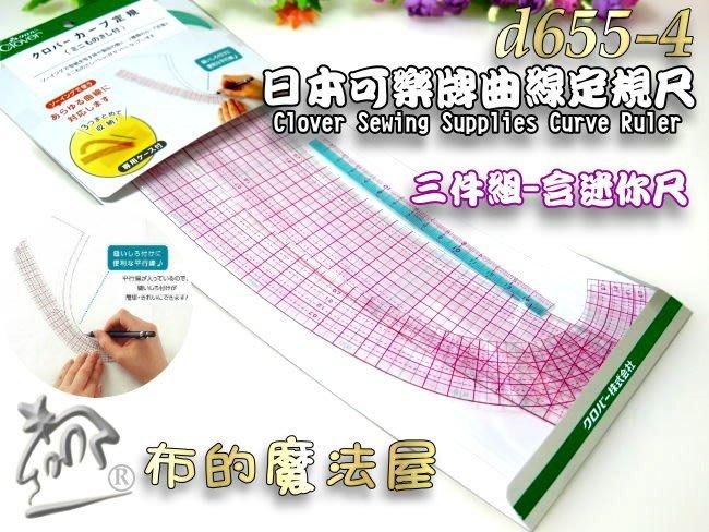 【布的魔法屋】d655-4日本可樂牌3入組彎曲定規尺-附迷你尺(曲線定規尺拼布洋裁打版尺雲尺軟尺CL 25-051)