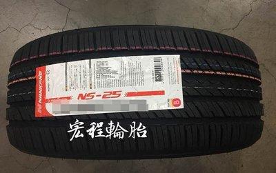 【宏程輪胎】 NANKANG 南港 NS-25  235/ 40-18 95H NS25 洽詢優惠 新北市