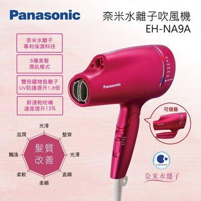 聊聊再折扣 »»『可分期』Panasonic 國際牌♥ EH-NA9A ♥奈米水離子吹風機  公司貨
