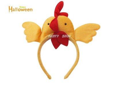 C59【派對樂】尾牙變裝/動物髮圈/雞帽/雞頭飾_公雞髮圈