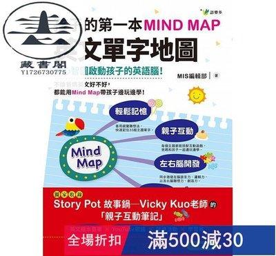 正版書籍 孩子的第一本Mind Map英文單字地圖 【藏書閣】