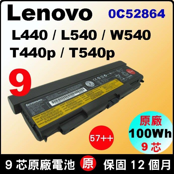 100Wh 原廠電池 Lenovo T440p T540p L440 L540 W540 0C52863 0C52864