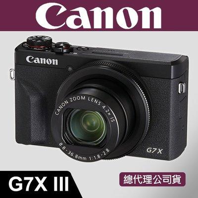 【公司貨】CANON PowerShot G7 X III YouTube 媒體創作 加碼送 原鋰 到7/31 屮R2