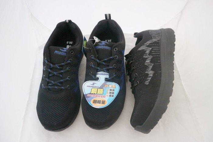 台灣製 寶瑪士 3905 鋼頭鞋~輕量~多功能鋼頭鞋 藍 黑灰☆特價$690 元 CNS認證安全鞋