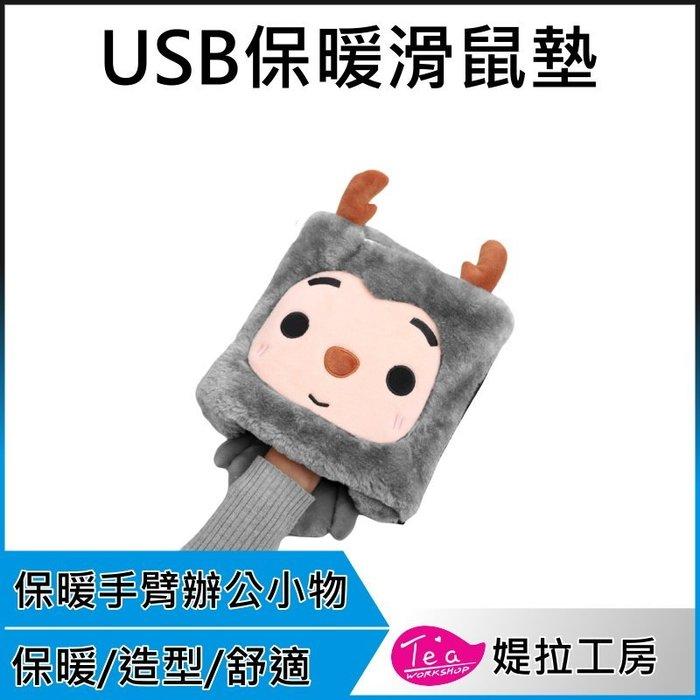 USB加熱保暖滑鼠墊 遊戲滑鼠墊 造型滑鼠墊 護腕鼠墊 辦公室小物 聖誕節禮品 尾牙禮品 保暖小物 保暖手套