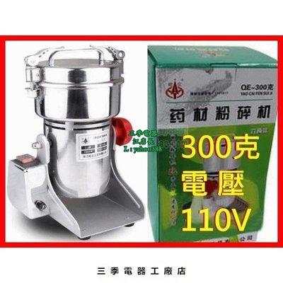 (台灣110V)藥材粉碎機 五穀磨粉機 中藥粉碎機 300克 三季設備4296