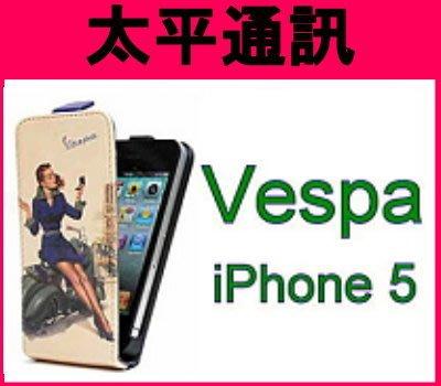 ☆太平通訊-促銷☆Vespa 偉士牌 iPHONE 5 s SE 上掀式皮套【時尚淑女】 另有法拉利 藍寶堅尼