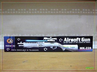【樂達玩具】MK-228 紅外線BB槍 空氣槍 玩具槍
